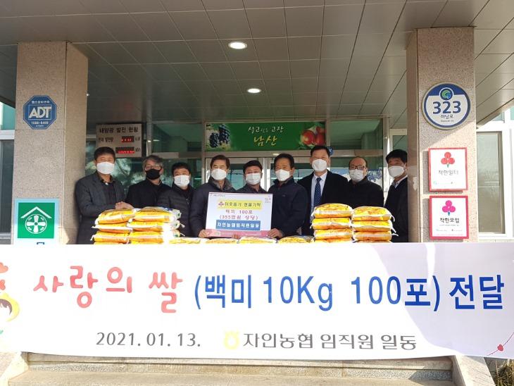 경산시 - 자인농협임직원, 사랑의 쌀 100포 기탁.jpg