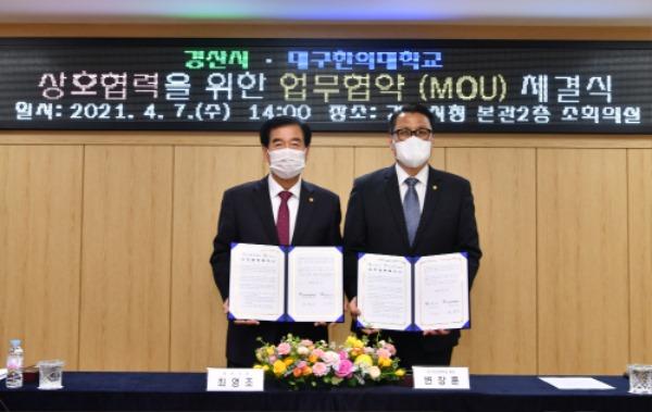경산시 - 경산시, 대구한의대학교와 창의적협업을 위한 MOU 체결 (3).JPG