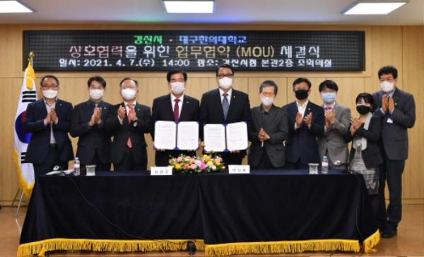 경산시 - 경산시, 대구한의대학교와 창의적협업을 위한 MOU 체결 (4).JPG