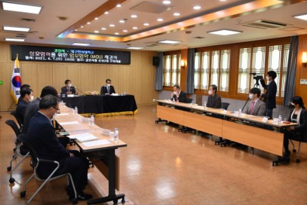 경산시 - 경산시, 대구한의대학교와 창의적협업을 위한 MOU 체결 (1).JPG