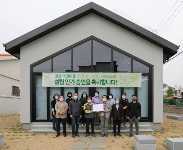 경산시 - 경산 역전마을 마을관리사회적협동조합, 국토부 설립 인가.JPG