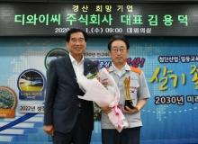 [경산]2020. 3분기 경산 희망기업, 디와이씨 주식회사 선정