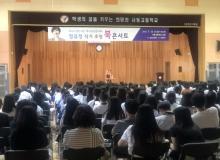 [경산]제10회 청소년을 위한'BOOK 콘서트'개최