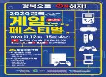 [경산]2020 경북 게임 페스티벌, 온라인 개최 !