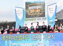 [경산]경산지식산업지구 2단계 기공식 개최, 올해 본격 착수