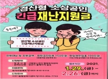 [경산]경산형 소상공인 긴급재난지원사업 활발히 진행 중 !!!