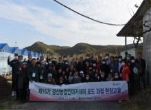 [경산]2021년 경산농업인아카데미 수강생 모집