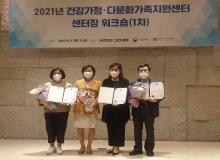 [경산]경산시건강가정·다문화가족지원센터